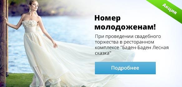 Свадьбы и регистрации